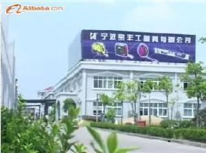 Ningbo Baofeng Tools & Measuring Tools Co.,Ltd.